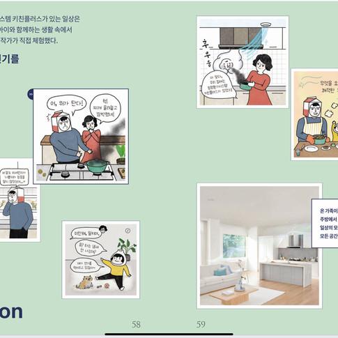밀키베이비 x 경동나비엔 매거진N 웹툰 연재 시작 Milkybaby started to serialize webtoons for MagazineN