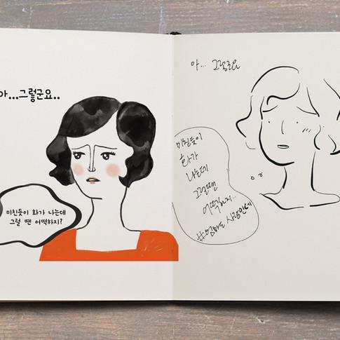 <엄마의 말하기 연습> 밀키베이비 x 한빛미디어 책 홍보 웹툰 4편  Milkybaby 4 webtoon for promoting the bestselling book