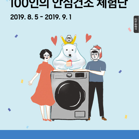 밀키베이비, 삼성 그랑데 건조기 프로모션 일러스트레이션 콜라보 Milkybaby X Samsung illustration Collaboration