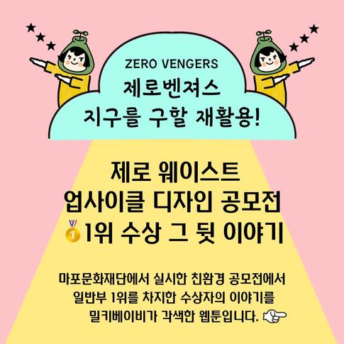 밀키베이비 X 마포문화재단 친환경 디자인 공모전 스토리 웹툰 Webtoon about behind story of Zero waste design contest winner!