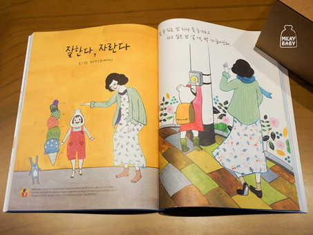 Mom&Enfant Mag, featured illustration 맘앤앙팡 <엄마를 위한 동화> 작업