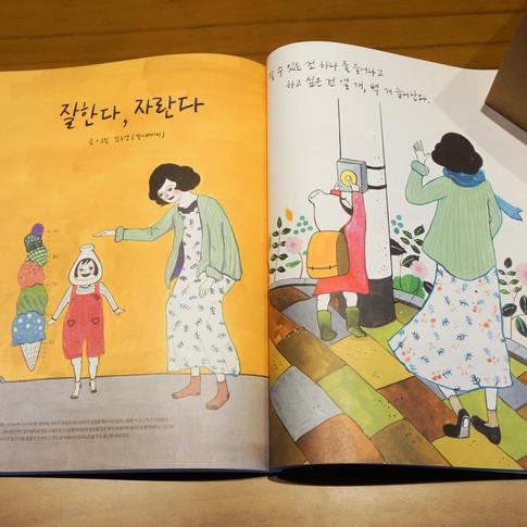 잡지 맘앤앙팡 <엄마를 위한 동화> 글, 그림 작업  Featured illustration story for Mom&Enfant magazine