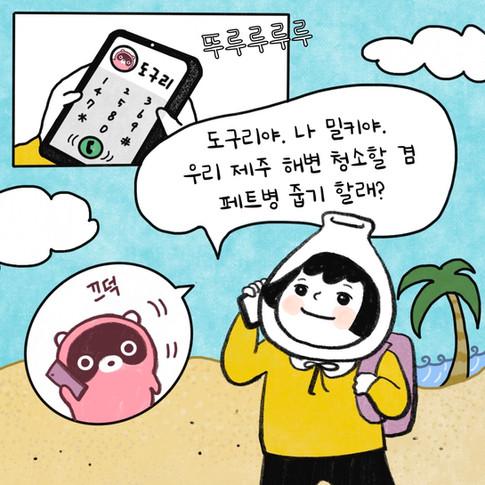 밀키베이비 X NCSOFT 도구리 '에코' 이벤트 웹툰 콜라보 Milkybaby x NCSOFT character, Doguri for Eco campaign