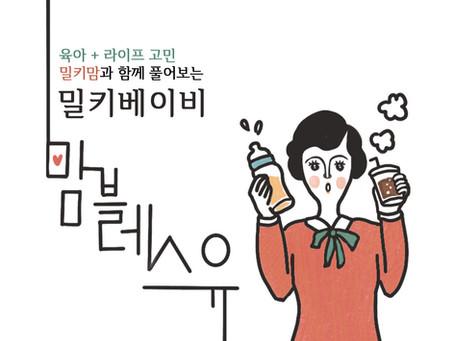 저출산고령사회위원회 X 밀키베이비 콜라보