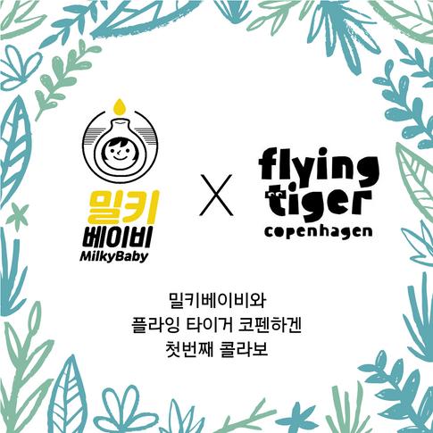 [밀키베이비 X 플라잉 타이거 코펜하겐] 콜라보 collaboration with FlyingTiger Copenhagen