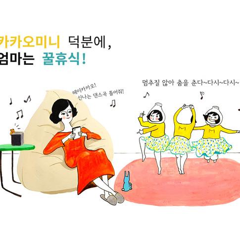 카카오미니 프로모션 일러스트레이션 by 밀키베이비 Family illustration for KakaoMini by Milkybaby