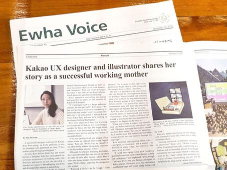 Ewha Voice Interview