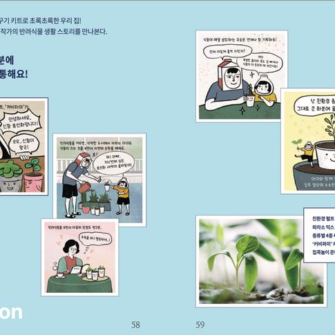 경동 나비엔 사외보, 매거진N x 밀키베이비 친환경 웹툰 콜라보 Milkybaby webtoon collabo for Mag N (KYUNG DONG NAVIEN)