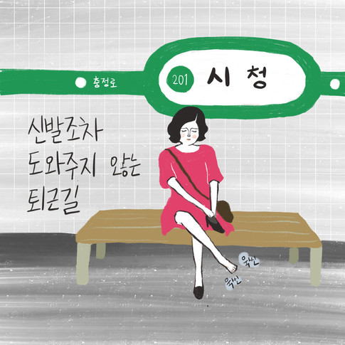 밀키베이비, <엄마, 왜 안 와?> 웅진출판사 책 홍보 웹툰 작업 Promotion webtoon for the Picture book