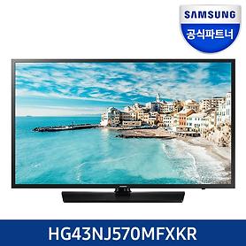 050-호텔TV-570S-HG43NJ570MFXKR-썸네일.png