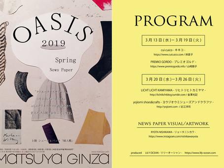 """3/13-19""""OASIS""""松屋銀座"""