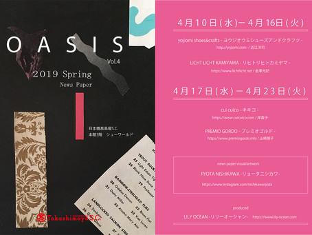"""4/17-23""""OASIS""""日本橋高島屋 出店します"""