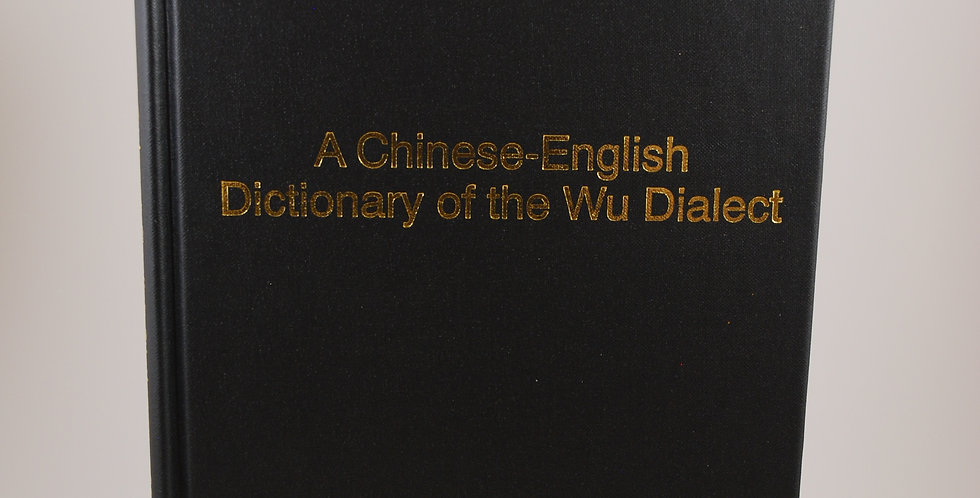 A Chinese-English Dictionary of the Wu Dialect