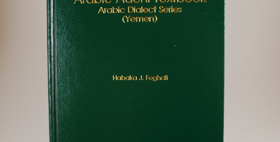 Arabic Adeni Textbook - Arabic Dialect Series (Yemen)