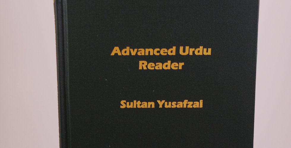 Advanced Urdu Reader