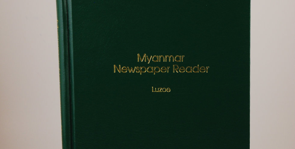 Myanmar Newspaper Reader