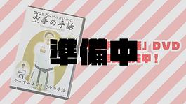 準備中_空手DVD.png