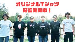 Tシャツ販売中02.png