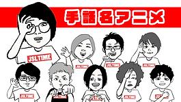手話名アニメ.png