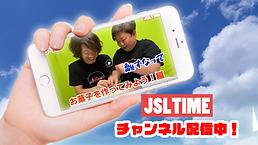 チャンネル配信中!.png