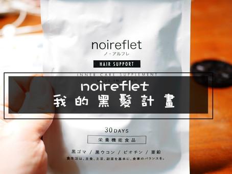 我的護髮計畫- 日本 noireflet 烏黑亮麗的營養食品