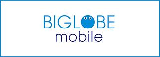 BIGLOBEモバイルロゴ-830x300.png