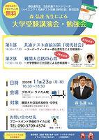 202011森先生講演会・勉強会チラシ.jpg