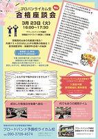 合格座談会チラシ20210323.jpg