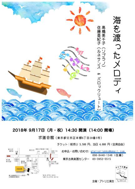 _2018.9.17 海を渡ったメロディ.jpg