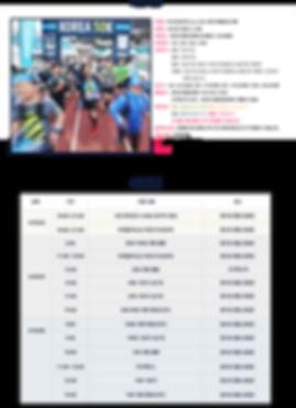 대회정보-대회개요_2x.png