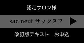 ロゴ/サックヌフ 改訂.jpg