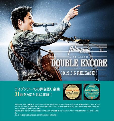 doubleencore_02.jpg