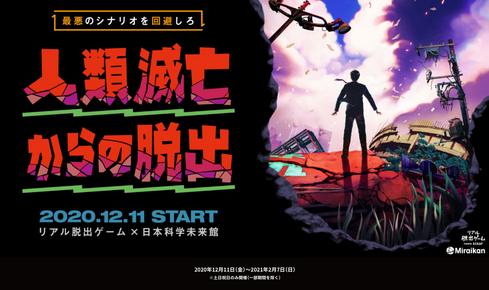 「人類滅亡からの脱出」リアル脱出ゲーム×日本科学未来館
