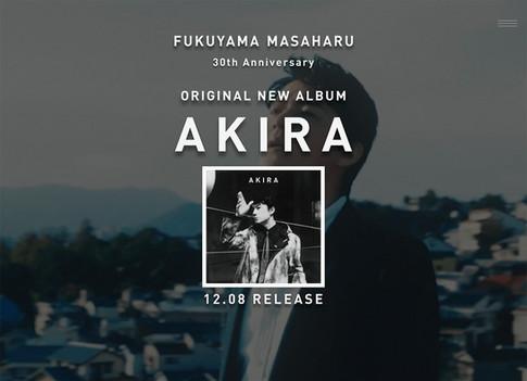 福山雅治 30周年オリジナルアルバム「AKIRA」特設サイト