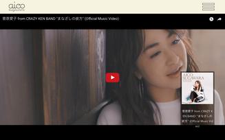菅原愛子 Official Website