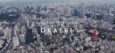 OKAERI-DRAMA.1-5:朝霞市市制施行50周年記念PV ドラマ編(全5編)