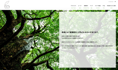 「長崎クスノキプロジェクト」Webサイト