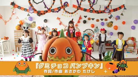 「グミチョコパンプキン」Music Video