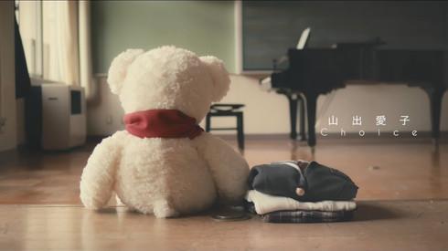 山出愛子/ Choice Music Video