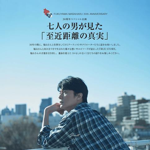 福山雅治 30周年スペシャル企画ページ