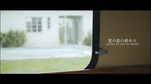 Single「夏の恋の終わり 」Music Video