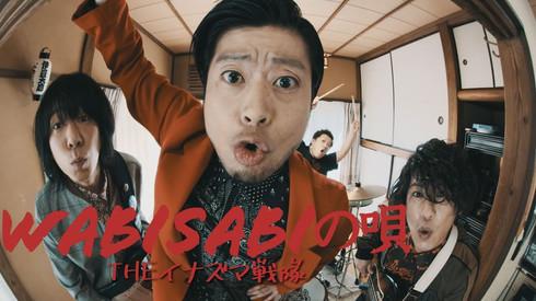 THEイナズマ戦隊「WABISABIの唄」MV