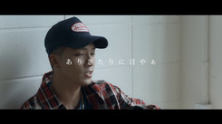 SWAY「Perfect Love」