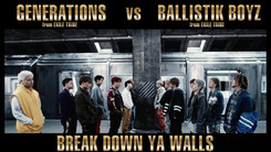GENERATIONS from EXILE TRIBE vs BALLISTIK BOYZ from EXILE TRIBE / BREAK DOWN YA WALLS