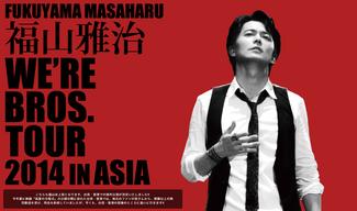 福山雅治 WE'RE BROS.TOUR 2014 IN ASIA ポスターデザイン