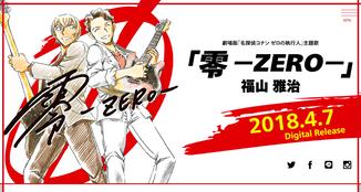 「福山雅治/零-ZERO-」LP
