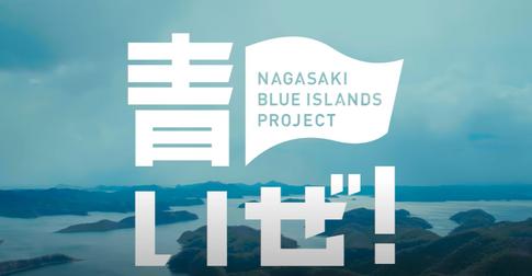 福山雅治『青いぜ!長崎ブルーアイランズ・プロジェクト』