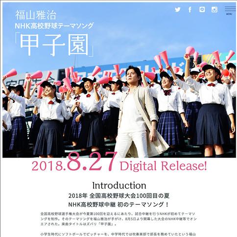 福山雅治「甲子園」特設サイト制作