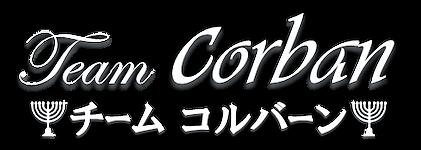 Team Corbanロゴ