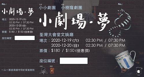 《小劇場・夢 (Dramaland 2020)》小樹窿劇團戲劇製作 2020 門票
